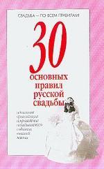 30 основных правил русской свадьбы