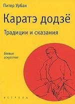 Скачать Каратэ додзе. Традиции и сказания бесплатно Э. Отис,П. Урбан