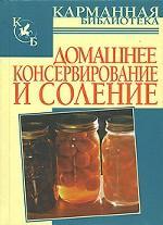 Домашнее консервирование и соление
