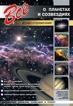 Всё о планетах и созвездиях. Атлас-справочник