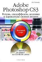 Adobe Photoshop CS3. Ретушь, спецэффекты, коллажи и карикатуры своими руками (+ CD-ROM). Быстрый старт
