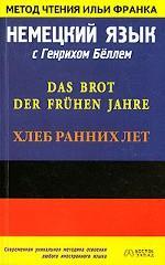 Немецкий язык с Генрихом Беллем. Хлеб ранних лет / Das Brot Der Fruhen Jahre