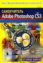 Самоучитель Adobe Photoshop CS3. Быстро и легко (+ CD-ROM). Учебное пособие