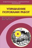 Управление потоками работ: модели, методы и системы. Пер. с англ
