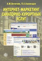 Интернет-маркетинг санаторно-курортных услуг