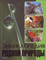 Энциклопедия родной природы