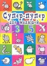 Супер-пупер для малышей от 3 до 5 лет