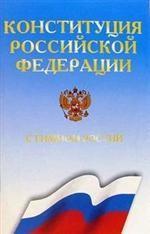 Конституция Российской Федерации. С гимном России