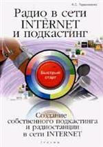 Радио в сети INTERNET и подкастинг. Быстрый старт