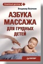 Азбука массажа для грудных детей. 2-е издание