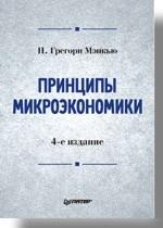 Принципы микроэкономики: Учебник для вузов. 4-е изд