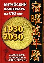 """Китайский календарь на сто лет для фэн-шуй, астрологии и """"Книги Перемен"""""""