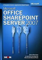 Microsoft Office SharePoint Server 2007 (+CD)