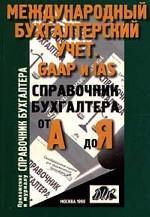Международный бухгалтерский учет. GAAP и IAS. Справочник бухгалтера от А до Я