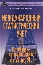 Международный статистический учет. Словарь-справочник от А до Я