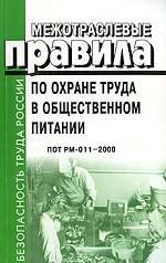 Межотраслевые правила по охране труда в общественном питании ПОТ РМ-011-2000