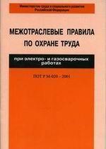 Межотраслевые правила по охране труда при работе на электро- и газосварочных работах. ПОТ РМ-020-2001