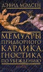 Мемуары придворного карлика, гностика по убеждению