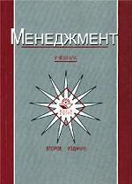 Менеджмент: Учебник для вузов: 2-е издание, переработанное и дополненное