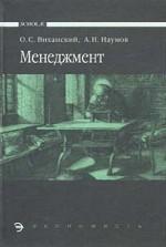 Менеджмент: Учебник для средних специальных учебных заведений