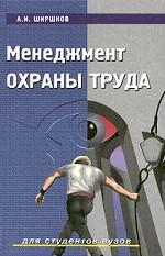 Менеджмент охраны труда. Для студентов вузов