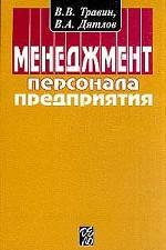 Менеджмент персонала предприятия: Учебно-практическое пособие: 3-е издание