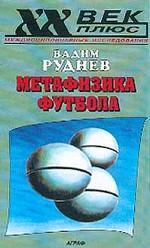 Метафизика футбола: исследования по философии текста и патографии