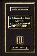 Метод в социальной антропологии