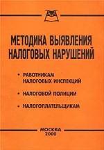 Методика выявления налоговых нарушений