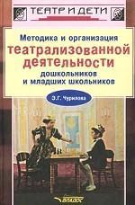 Методика и организация театрализованной деятельности дошкольников и младших школьников