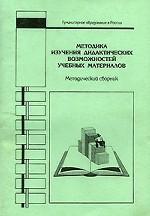 Методика изучения дидактических возможностей учебных материалов: Методический сборник для учителей