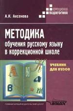 Методика обучения русскому языку в специальной (коррекционной) школе