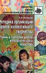 Методика организации уроков коллективного творчества