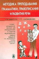 Методика преподавания граматики, правописания и развития речи