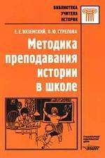 Методика преподавания истории в школе: Практическое пособие для учителя
