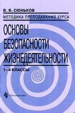 ОБЖ. Методика, 1-4 класс
