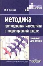 Методика преподавания математики в коррекционной школе