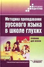 Методика преподавания русского языка в школе глухих