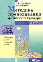 Методика преподавания физической культуры. 1-4 класс