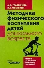 Методика физич. воспит. детей дошкольного возраста