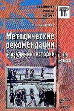 Методические рекомендации к изучению истории в 11 классе. Россия в XIX-XX вв