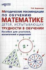 Методические рекомендации по обучению математике детей, испытывающих трудности в обучении. Пособие для учителей, воспитателей и родителей