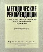 Методические рекомендации по оценке эффективности инвестиционных проектов
