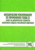 """Методические рекомендации по применению главы 21 """"Налог на добавленную стоимость"""" Налогового кодекса Российской Федерации"""