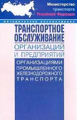 Методические рекомендации по транспортному обслуживанию организаций и предприятий организациями промышленного железнодорожного транспорта