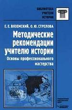 Методические рекомендации учителю истории. Основы профессионального мастерства