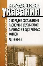 Методические указания о порядке составления паспортов дубликатов паровых и водогрейных котлов. РД 10-96-95