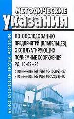 Методические указания по обследованию предприятий владельцев, эксплуатирующих подъемные сооружения: РД 10-89-95, с изменением № 1 РДИ 10-16089-97 и изменением № 2 РДИ 10-352
