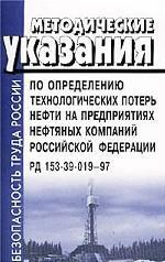 Методические указания по определению технологических потерь нефти на предприятиях нефтяных компаний Российской Федерации РД 153-39-019-97