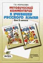 Русский язык. 2 класс. Методические комментарий